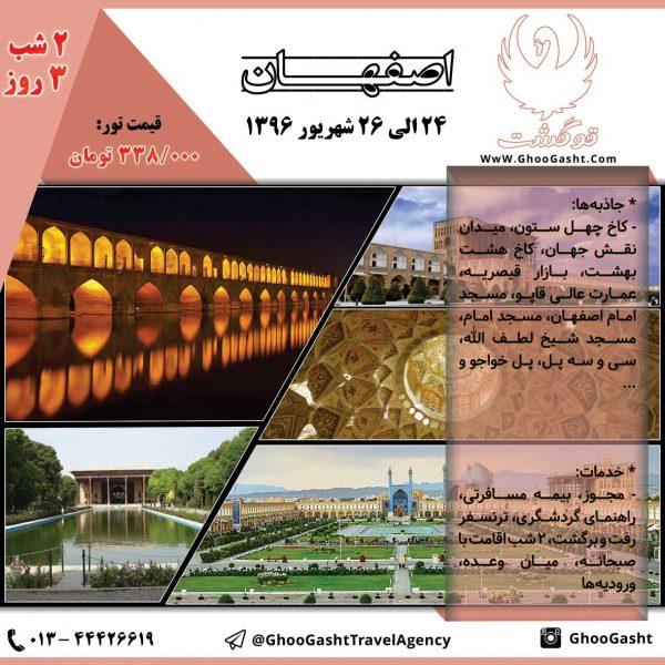 تور-اصفهان