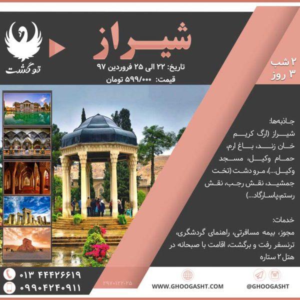 ۲۹۷۰۱۲۲-۲۵-شیراز