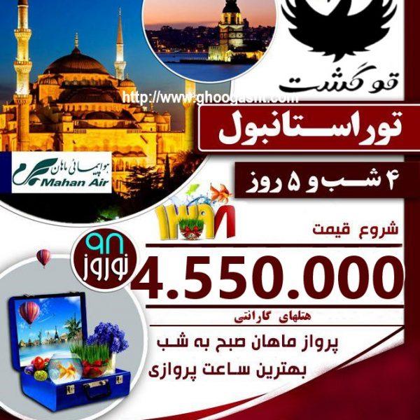 استانبول نوروز ۱۳۹۸