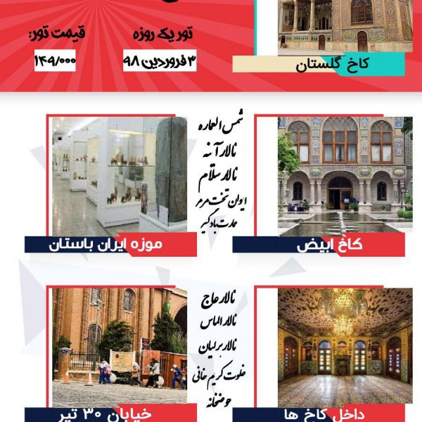 تهران-کاخ