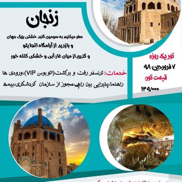 زنجان نوروز