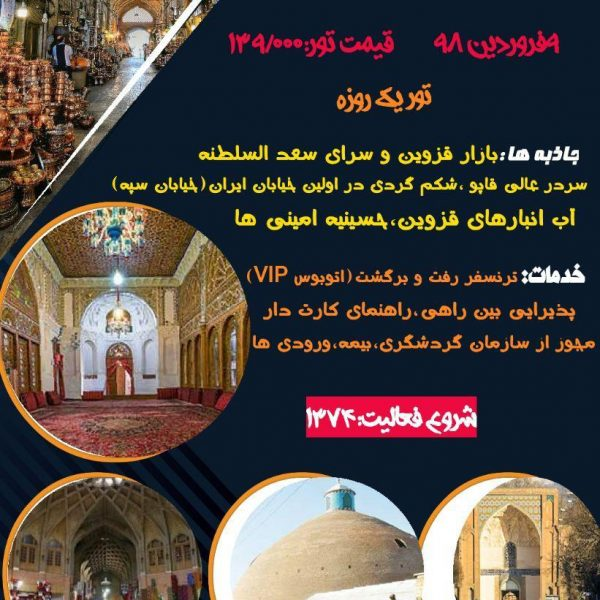 قزوین نوروز