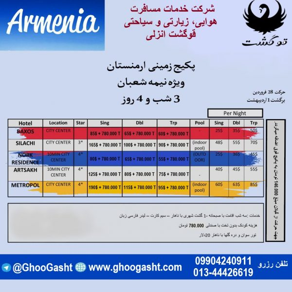 ارمنستان نیمه شعبان
